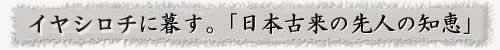 炭とともに暮らす。日本古来の先人の知恵。炭素埋設(炭埋)と「いやしろ」について